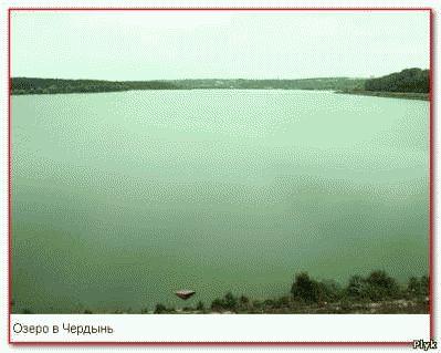 На север от города Красновишерск в местечке Чердынь, в Пермской области, находится еще одно мертвое озеро без названия - в народе Мертвое