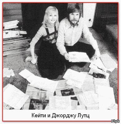 Кейти и Джорджу Лутц поселившаяся в Амитвилле после мистические убийства Де Фо