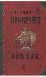 Некрономикон, книга мертвых, Некрономикон Лавкрафт, скачать, читать