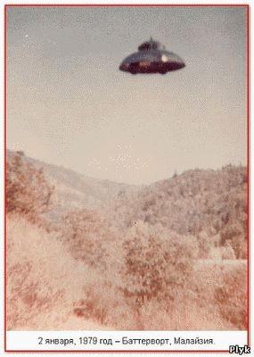 1979 Малайзия НЛО