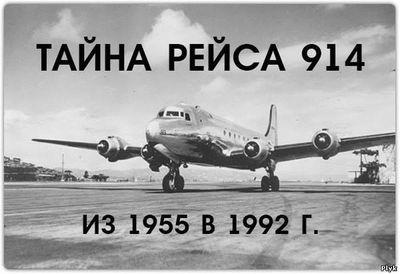Пропавший самолет DC - 4