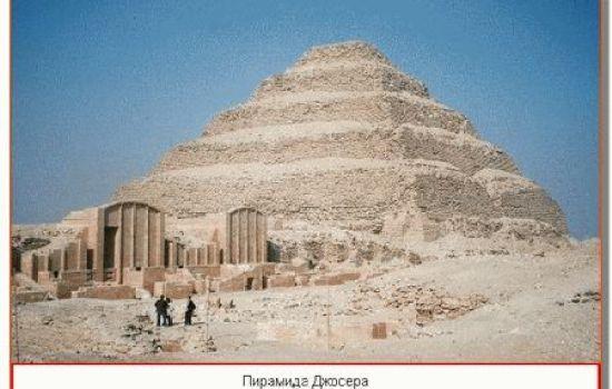 Неизвестные строители пирамид