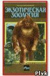 Н. Непомнящий Экзотическая зоология