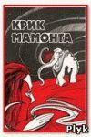 Непомнящий Hиколай Крик мамонта (сборник)