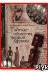 Н. Непомнящий Тайные общества Черной Африки