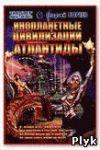 Георгий Бореев Инопланетные цивилизации Атлантиды