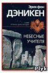 Эрих фон Деникен Небесные учителя