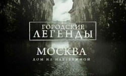 Городские легенды Москвы