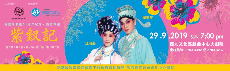 2019 Chinese Opera Online Banner-01