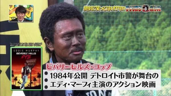 浜田雅功 エディーマーフィー