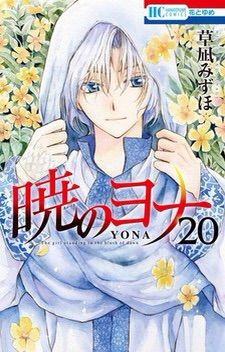 Image result for Akatsuki no Yona: Zeno-hen