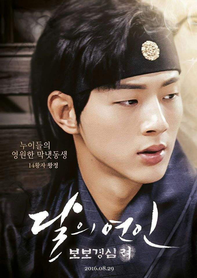 Image result for wang wook (baek-a)