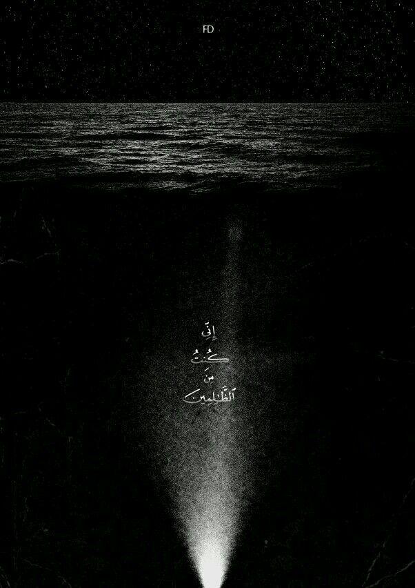 فنادى في الظلمات أن لا إله إلا أنت سبحانك إني كنت من