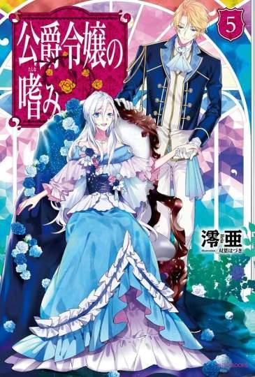 公爵令嬢の嗜み / Koushaku Reijou no Tashinami   Shoujo Amino Amino