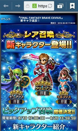 FFBE Jp True Intangir Trial All Missions Cleared Final