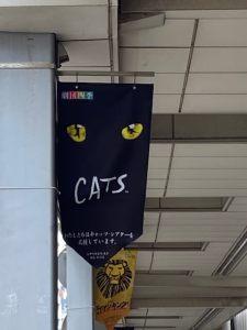 大井町駅⇒キャッツシアター1