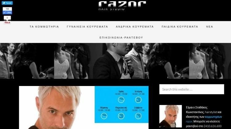 Νέο site redesign για τα κομμωτήρια razor!