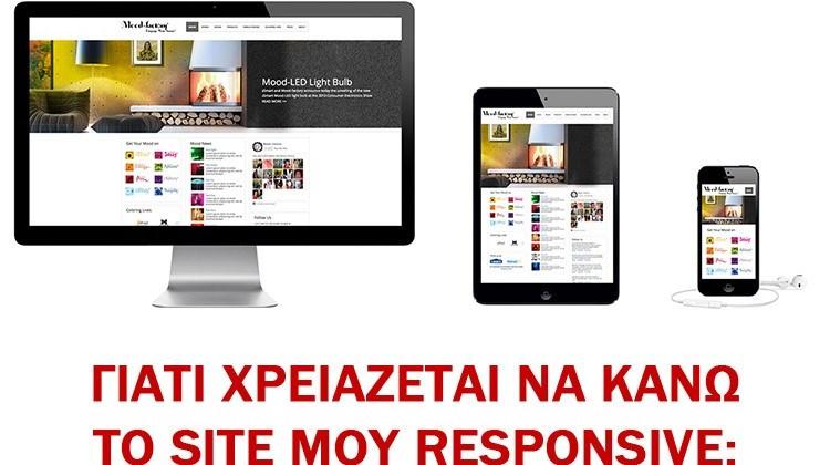 Γιατί χρειάζεται να κάνω το site μου Responsive;