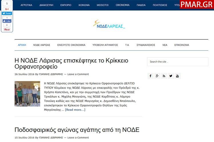 Το νέο site της ΝΟΔΕ Λάρισας
