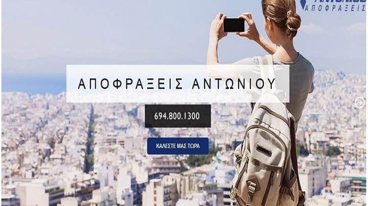 Νέα εταιρική ιστοσελίδα για τις Αποφράξεις Αντωνίου σε WordPress!