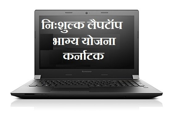Dce Kar Nic In Apply For Laptop Bhagya Scheme Yojana In Karnataka