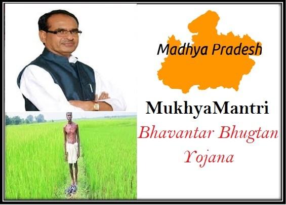 Mukhyamantri Bhavantar Bhugtan Yojana