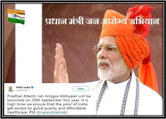 Pradhan Mantri Jan Arogya Yojana