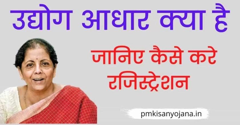 Udyog Aadhar