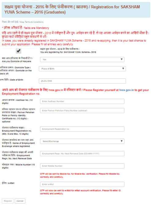 Saksham Yojana ragistration process 4