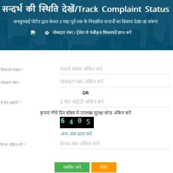 Track Complaint Status