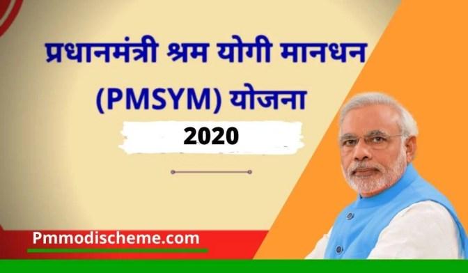 प्रधानमंत्री श्रम योगी मानधन योजना Pradhan Mantri Shram Yogi Mandhan Yojana
