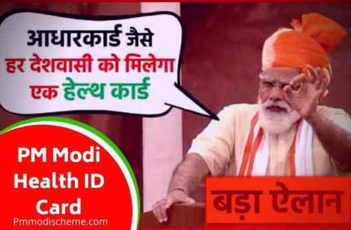 PM Modi Health ID Card