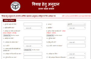 Shadi Anudan Application Form