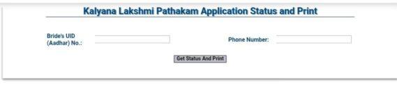 Application Status Kalyana Lakshmi Scheme, कल्याण लक्ष्मी योजना 2020 : kalyana Lakshmi Yojana, application status, online registration