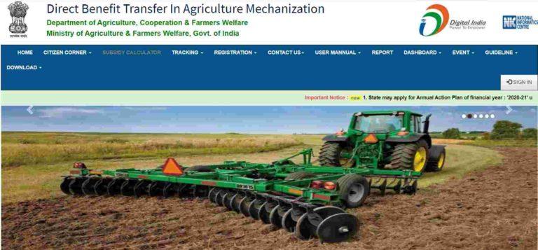 स्माम किसान योजना 2020 में ऑनलाइन कैसे करें agrimachinery.nic.in
