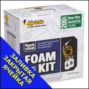 Foam Kit 200SR Foamkit Фомкит Фоам Кит пена мини Toach'n Seal GGE ппу