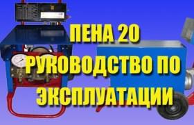 ПЕНА 20 ППУ УСТАНОВКА РУКОВОДСТВО ПО ЭКСПЛУАТАЦИИ