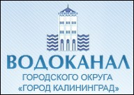 МУП КХ Водоканал Калининградской области Эластолюкс