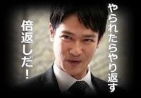 TVドラマ「半沢直樹」  堺雅人 上戸彩