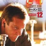 [海外シリーズドラマ] 24H -TWENTY FOUR- シーズンⅢ