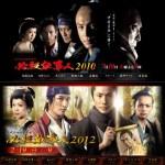 【日本TVドラマ】<連続>必殺仕事人2010