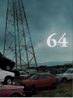 【日本映画】64 -ロクヨン- 後編 日本公開日:2016年5月