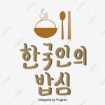 Korean Food Png Vector Psd And Clipart With Transparent Background For Free Download Pngtree