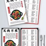 White Fresh And Simple Restaurant Menu Design Template Download On Pngtree