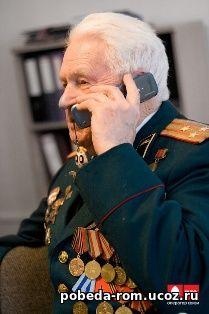 Ветеранам ВОВ бесплатно раздадут сотовые телефоны