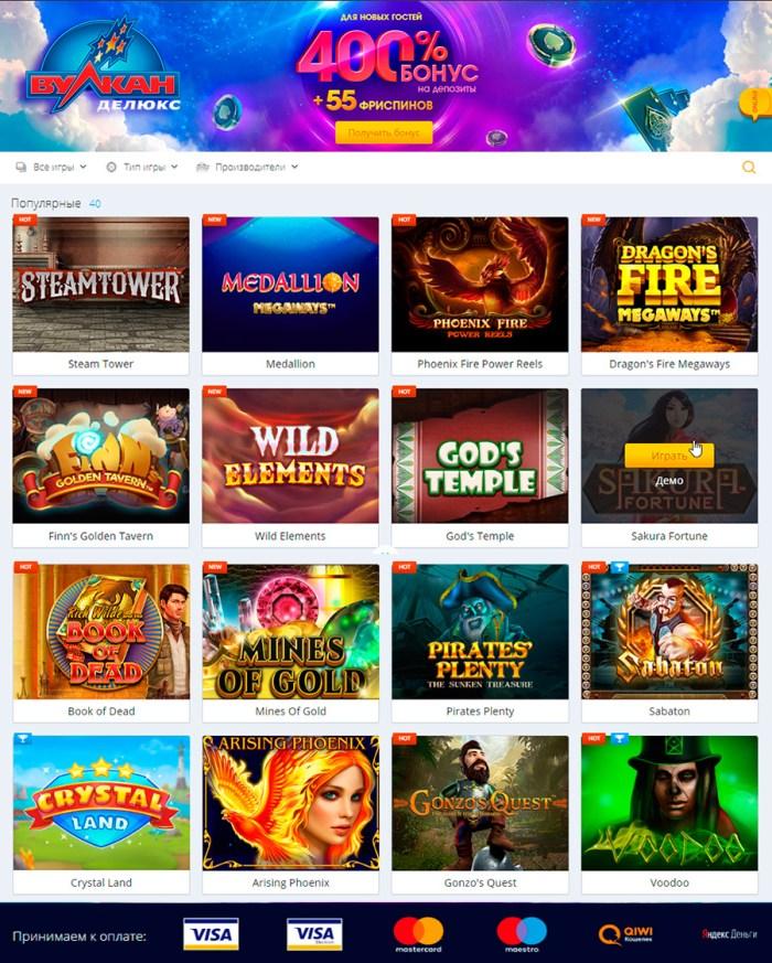 отзывы о казино вулкан 2017