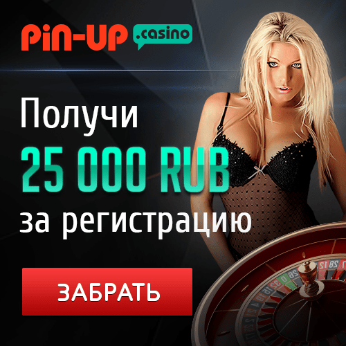 Pin up casino sms