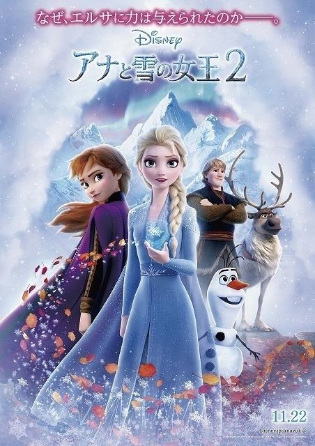 『アナと雪の女王2』の見どころ!エルサとアナの姉妹の絆がすべての謎を解く!