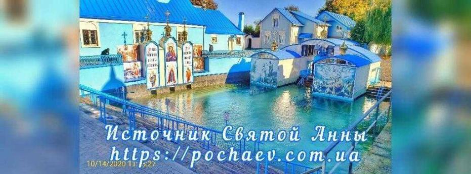 Источник Святой Анны в селе Онишковцы