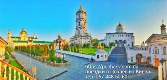 Почаевская Лавра панорама